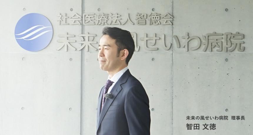 未来の風せいわ病院  理事長  智田 文徳