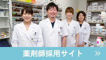 薬剤師採用サイト