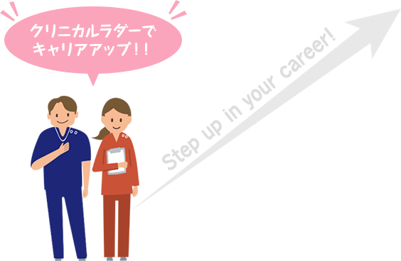 Step up in your career!