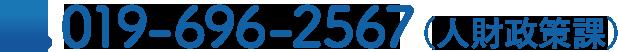 019-696-2567(人財政策課)
